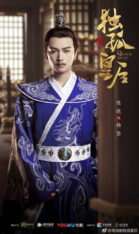 Độc Cô Hoàng hậu của Trần Kiều Ân khai màn, chính thức cán mốc 100 triệu lượt xem  - Ảnh 1.