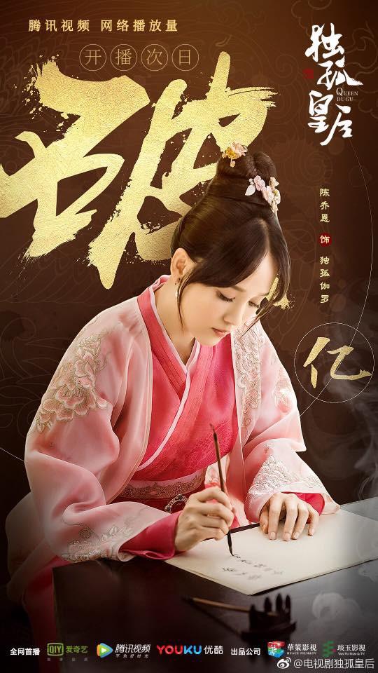 Độc Cô Hoàng hậu của Trần Kiều Ân khai màn, chính thức cán mốc 100 triệu lượt xem  - Ảnh 6.