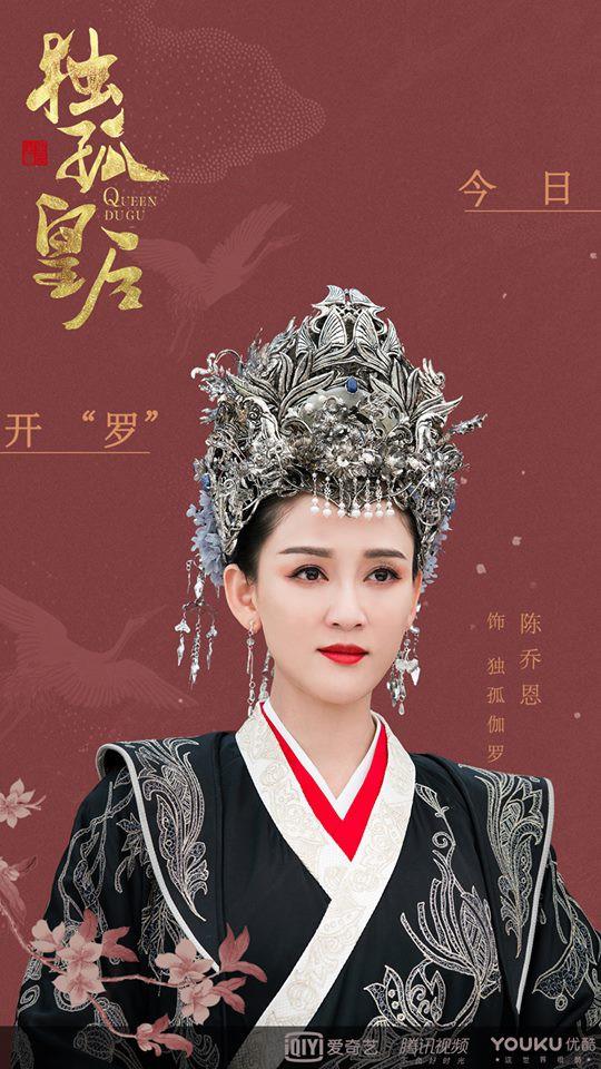 Độc Cô Hoàng hậu của Trần Kiều Ân khai màn, chính thức cán mốc 100 triệu lượt xem  - Ảnh 7.