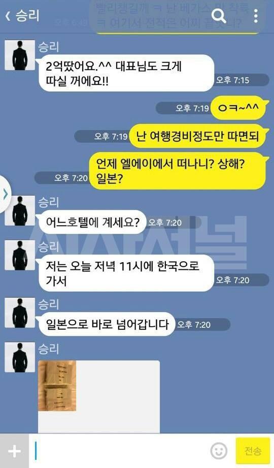 Tiết lộ đoạn chat tin nhắn tố cáo Seungri đánh bạc ở Las Vegas, rao bán phụ nữ như món hàng với giá 200 triệu/người  - Ảnh 1.