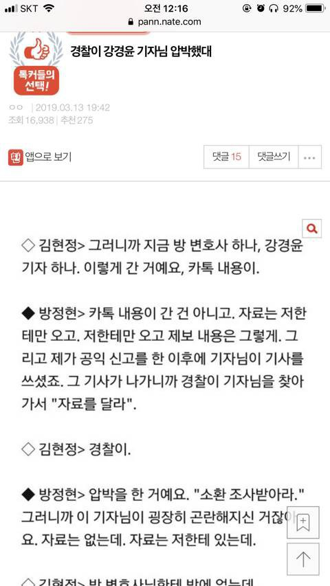 Xôn xao tin đồn nữ phóng viên tung loạt tin nhắn chấn động vụ Seungri đang bị cảnh sát gây áp lực - Ảnh 1.
