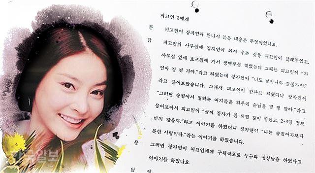 Vụ xâm hại tình dục Jang Ja Yeon: Nhân chứng 13 lần cho lời khai đều bị từ chối đã lộ diện, dân mạng kêu gọi cần được bảo vệ - Ảnh 1.