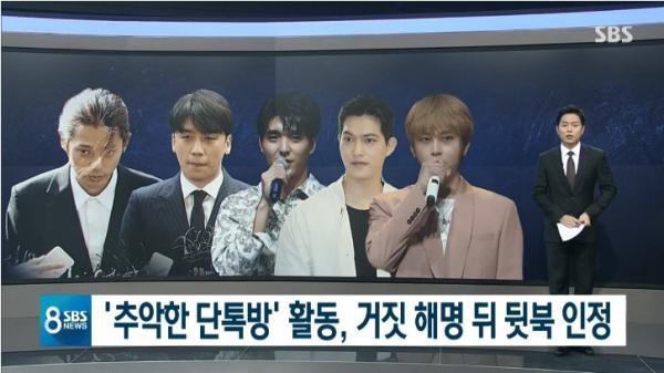 HOT: Báo Hàn chính thức công bố danh sách 8 thành viên trong group chat sex của Seungri, Jung Joon Young - lộ diện những cái tên bất ngờ  - Ảnh 1.
