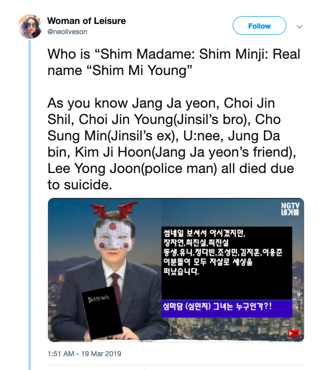 Shim madam - nút thắt bí ẩn liên quan đến cái chết của Jang Ja Yeon, Choi Jin Sil và đứng sau chi phối hàng loạt bê bối kinh khủng nhất xứ Hàn? - Ảnh 2.