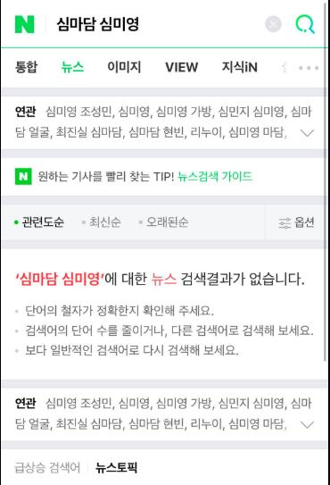 Shim madam - nút thắt bí ẩn liên quan đến cái chết của Jang Ja Yeon, Choi Jin Sil và đứng sau chi phối hàng loạt bê bối kinh khủng nhất xứ Hàn? - Ảnh 17.