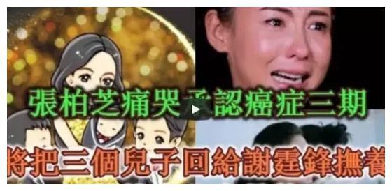 Xôn xao thông tin Trương Bá Chi bị ung thư giai đoạn cuối, đã giao quyền nuôi con cho Tạ Đình Phong? - Ảnh 1.