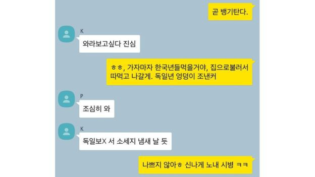 BBC tiết lộ 4 cuộc hội thoại rùng mình trong chatroom của Jung Joon Young: So phụ nữ với nô lệ tình dục, mô tả thô tục - Ảnh 2.
