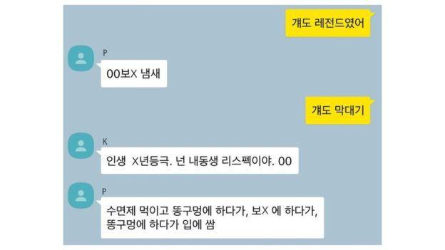 BBC tiết lộ 4 cuộc hội thoại rùng mình trong chatroom của Jung Joon Young: So phụ nữ với nô lệ tình dục, mô tả thô tục - Ảnh 4.