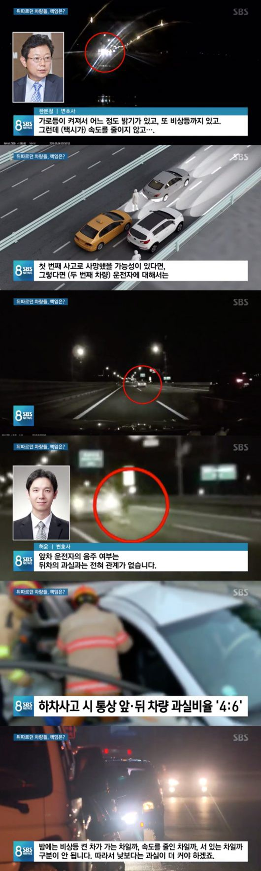 Han Ji Seong nhậu nhẹt trước khi bị 2 xe hơi đâm chết, cảnh sát: Người chồng hiện không phải là nghi phạm - Ảnh 4.