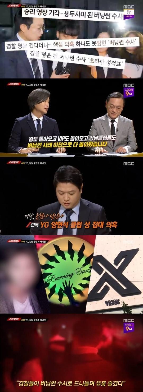 MBC cuối cùng đã tung lời kể của nạn nhân chứng kiến chủ tịch YG môi giới mại dâm, hôn thê cũ của Yoochun bất ngờ có mặt - Ảnh 2.