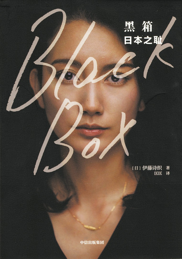 """Shiori Ito: Người phụ nữ không chỉ bị tấn công tình dục mà còn là nạn nhân của """"chiếc hộp đen"""" ... của xã hội Nhật Bản - Ảnh 6."""