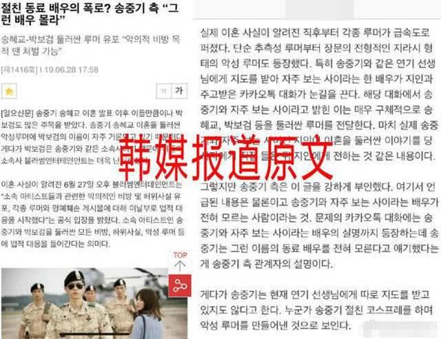 Sự thật chuyện Song Joong Ki lên tiếng bảo vệ Song Hye Kyo giữa tin đồn mang thai với Park Bo Gum khiến ai cũng thất vọng  - Ảnh 2.
