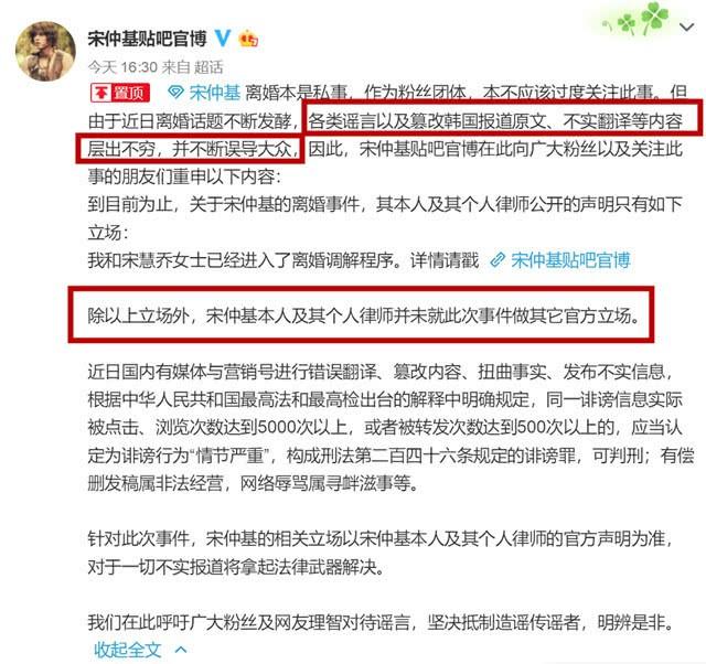 Sự thật chuyện Song Joong Ki lên tiếng bảo vệ Song Hye Kyo giữa tin đồn mang thai với Park Bo Gum khiến ai cũng thất vọng  - Ảnh 3.