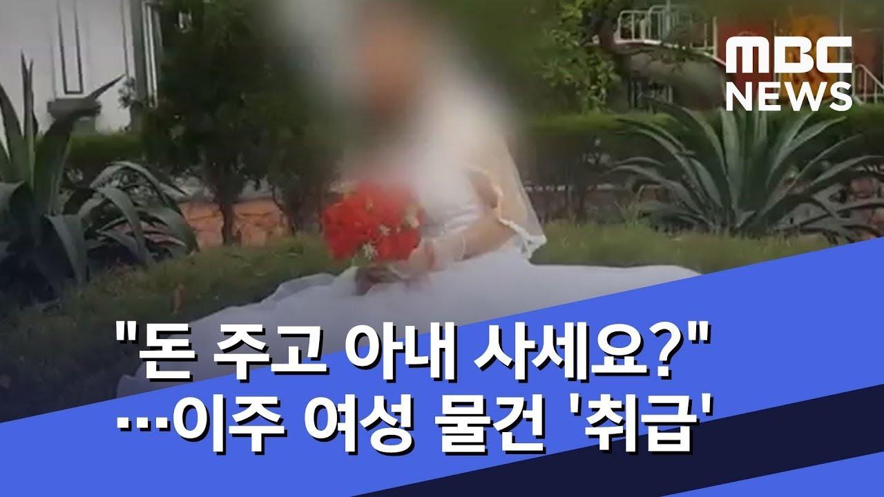 MBC bóc trần thực trạng môi giới phụ nữ Việt lấy chồng Hàn: Yêu cầu phải nghe lời chồng, còn trinh trắng và bị quảng cáo như món hàng - Ảnh 5.