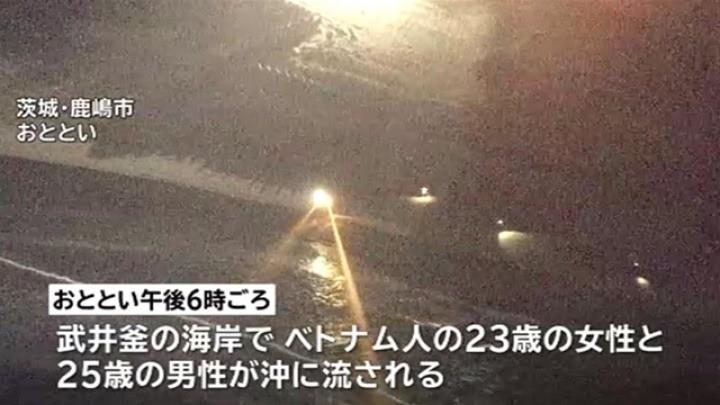 Đi chơi vùng biển cấm bơi lội ở Nhật  Bản, cô gái Việt bị sóng cuốn đi, thi thể trôi dạt vào khu vực cách đó 1km - Ảnh 2.