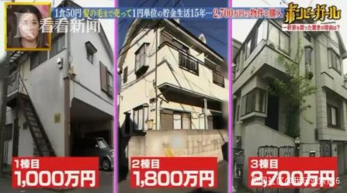 Người phụ nữ tằng tiện nhất Nhật Bản: Mỗi ngày chỉ tốn 40 ngàn tiền ăn, 15 năm sau mua 3 căn nhà tổng trị giá hơn chục tỷ đồng - Ảnh 5.