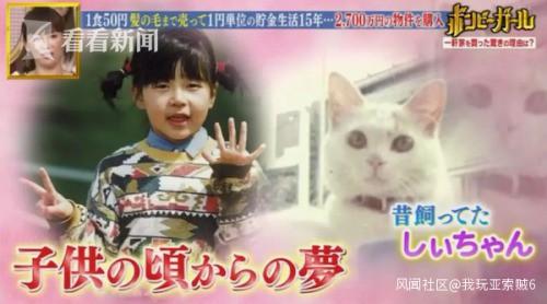 Người phụ nữ tằng tiện nhất Nhật Bản: Mỗi ngày chỉ tốn 40 ngàn tiền ăn, 15 năm sau mua 3 căn nhà tổng trị giá hơn chục tỷ đồng - Ảnh 6.