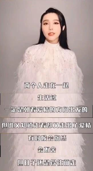 """Ngay đầu năm mới, Phạm Băng Băng bất ngờ chia sẻ quan điểm về việc """"chia đôi"""" trong tình yêu: """"Tương lai không phải nhất định phải có anh, nhưng cũng hy vọng anh ngày càng tốt đẹp hơn"""" - Ảnh 3."""