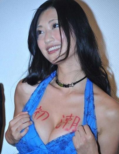 """Diễn viên Nhật... cởi quần """"chip"""" ngay trên sân khấu 5"""