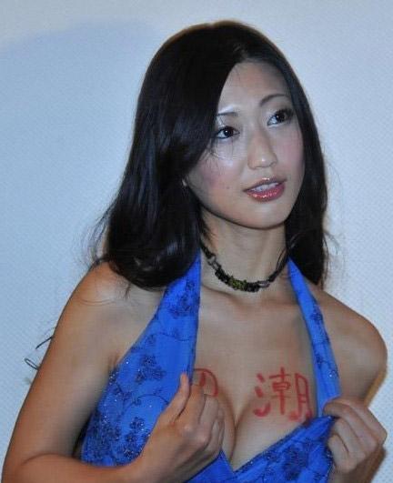 """Diễn viên Nhật... cởi quần """"chip"""" ngay trên sân khấu 7"""