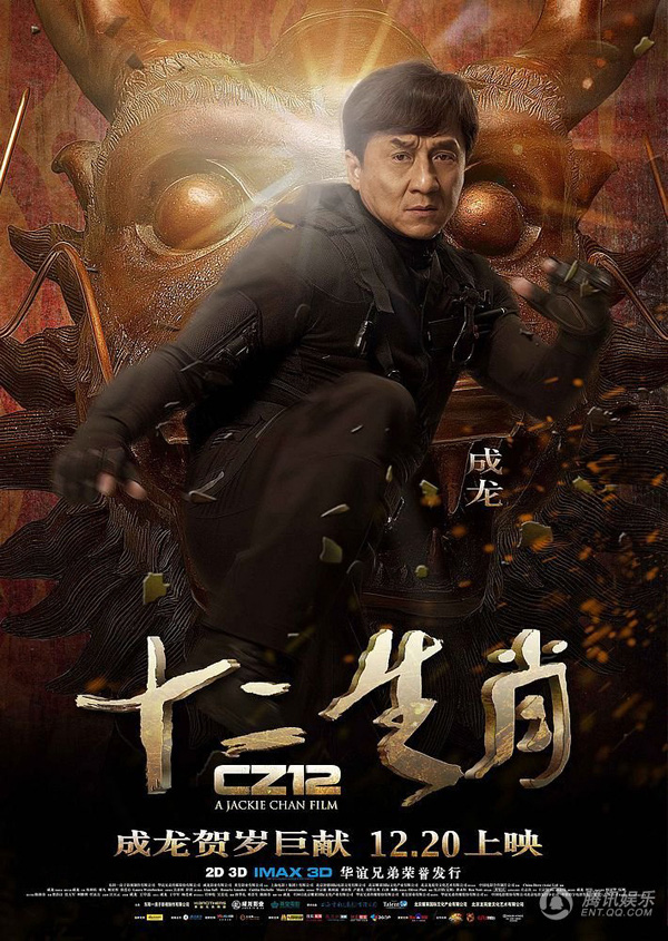 Phim hành động cuối cùng của Thành Long tung poster hoành tráng 1