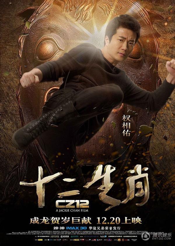 Phim hành động cuối cùng của Thành Long tung poster hoành tráng 2