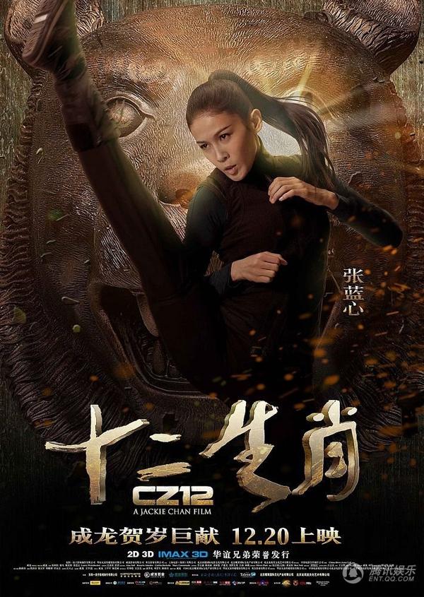 Phim hành động cuối cùng của Thành Long tung poster hoành tráng 3