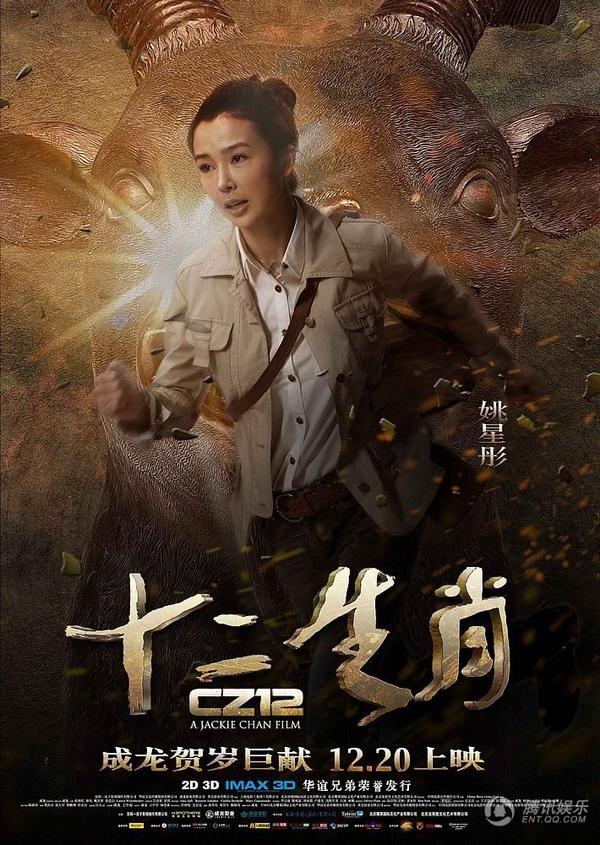 Phim hành động cuối cùng của Thành Long tung poster hoành tráng 4