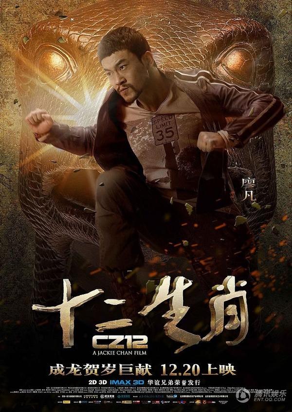 Phim hành động cuối cùng của Thành Long tung poster hoành tráng 5