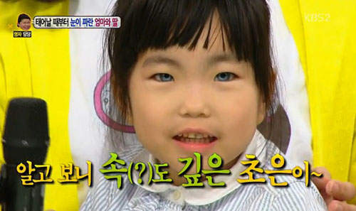"""Cô gái Hàn có đôi """"mắt ma"""" 6"""