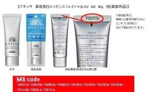 Shiseido thu hồi 3 loại kem chống nắng phổ biến trên thị trường