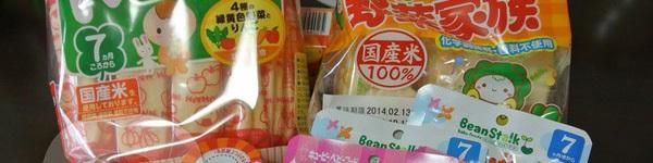 Mẹ Việt ở Tokyo lên thực đơn ăn dặm kiểu Nhật cho bé 7 tháng