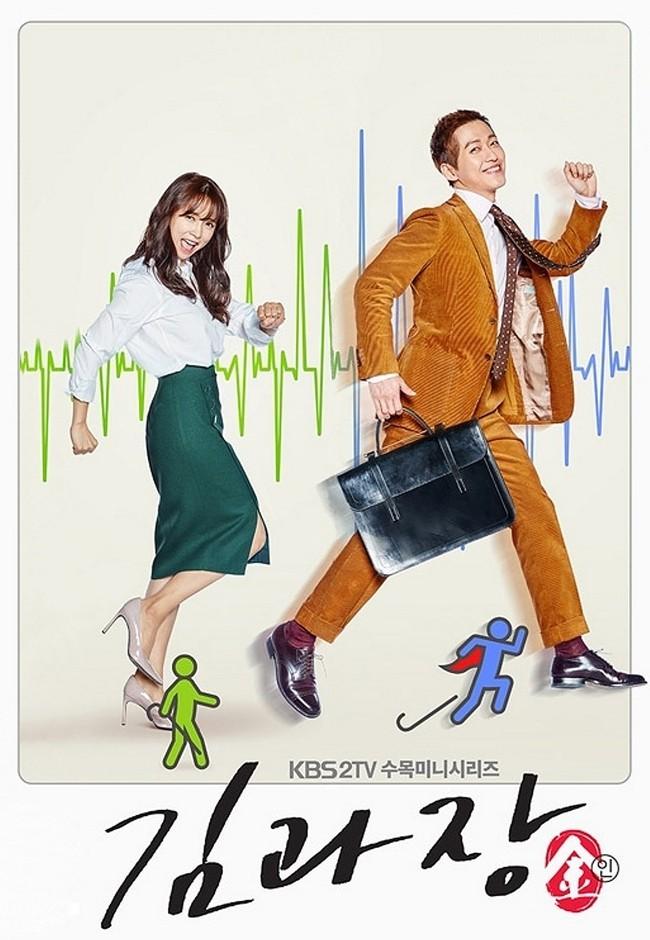 Chief Kim - Bộ phim này có gì hot mà đánh bại cả bom tấn của Lee Young Ae - Song Seung Hun? - Ảnh 1.