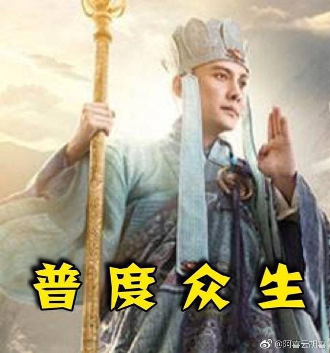 Meme hot nhất C-biz hiện nay: Đường Tăng Phùng Thiệu Phong cứu giúp chúng sinh vì cưới Triệu Lệ Dĩnh làm vợ - Ảnh 3.