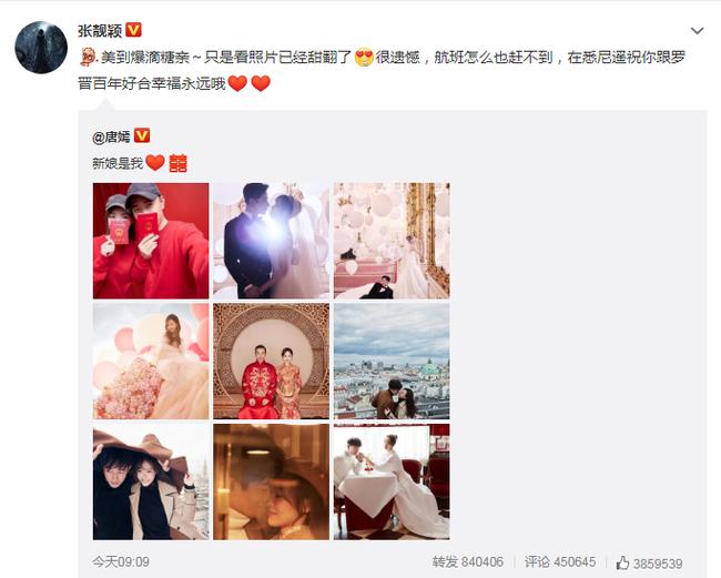 Dương Mịch, Hồ Ca, Lâm Tâm Như cùng dàn sao đình đám chúc phúc cho đám cưới của Đường Yên – La Tấn - Ảnh 6.