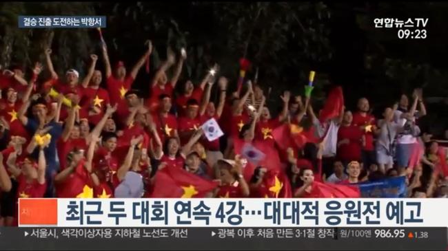 Báo đài Hàn Quốc đồng loạt đưa tin về chiến thắng vang dội của đội tuyển Việt Nam sau 1 thập kỷ chờ đợi - Ảnh 4.