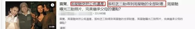 Rộ tin Châu Tinh Trì viết di chúc, để lại toàn bộ tài sản cho con trai Trương Bá Chi - Ảnh 1.