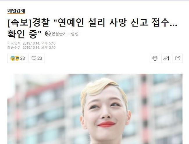 """Sốc: Báo Hàn đưa tin nhận được tin báo án """"công chúa SM"""" Sulli đã qua đời - Ảnh 1."""