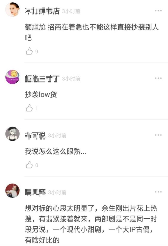 """Chưa ra mắt, phim """"Hữu Phỉ"""" của Triệu Lệ Dĩnh đã vướng nghi án đạo nhái poster """"Thính tuyết lâu""""   - Ảnh 5."""