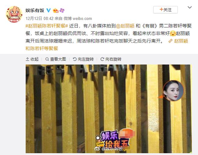 Triệu Lệ Dĩnh đi ăn cùng mỹ nam giữa đêm khuya, vô tình để lộ bằng chứng bất hòa với Chu Khiết Quỳnh - Ảnh 7.