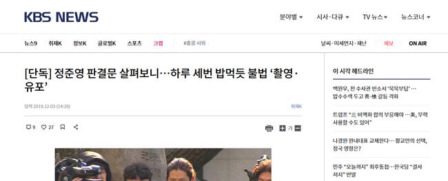 Sốc trước danh sách nạn nhân trong vụ bê bối hiếp dâm tập thể gây rúng động Kbiz cũng như danh tính những kẻ bệnh hoạn đã nhận clip sex từ Jung Joon Young - Ảnh 2.
