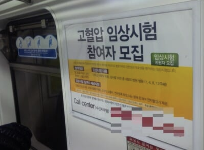 Muôn màu khuất lấp đằng sau công việc nhẹ lương cao dễ kiếm trong top của Hàn Quốc - nghề thử thuốc lâm sàng - Ảnh 3.