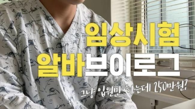 Muôn màu khuất lấp đằng sau công việc nhẹ lương cao dễ kiếm trong top của Hàn Quốc - nghề thử thuốc lâm sàng - Ảnh 5.