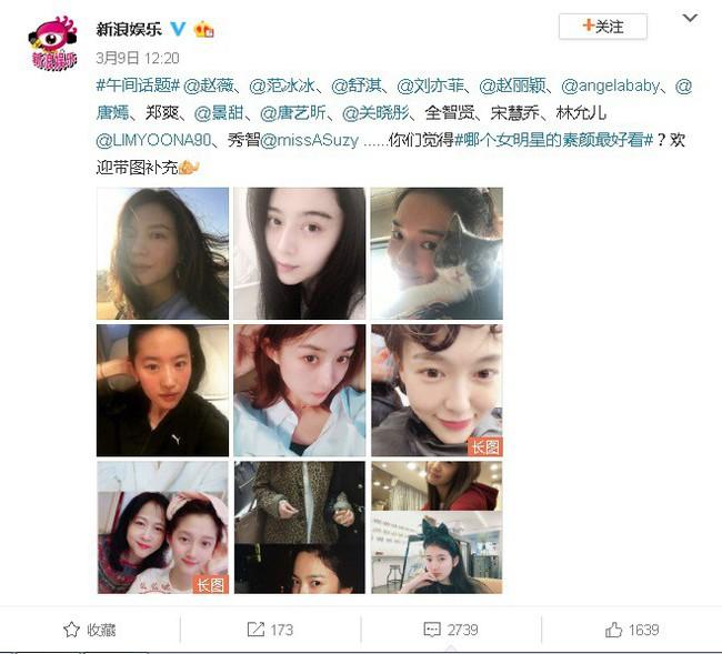 So ảnh mặt mộc của loạt mỹ nhân Hoa - Hàn: Phạm Băng Băng đánh bật Triệu Vy, Angela Baby, Song Hye Kyo… nhờ nước da đặc biệt - Ảnh 13.