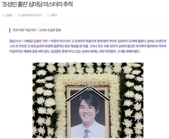 Shim madam - nút thắt bí ẩn liên quan đến cái chết của Jang Ja Yeon, Choi Jin Sil và đứng sau chi phối hàng loạt bê bối kinh khủng nhất xứ Hàn? - Ảnh 3.
