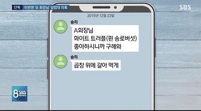 Vừa khẳng định mình vô tội, Seungri đã bị truyền thông Hàn bóc trần thủ đoạn dùng gái mại dâm tiếp đãi nhà đầu tư Nhật Bản - Ảnh 8.
