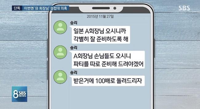 Vừa khẳng định mình vô tội, Seungri đã bị truyền thông Hàn bóc trần thủ đoạn dùng gái mại dâm tiếp đãi nhà đầu tư Nhật Bản - Ảnh 2.
