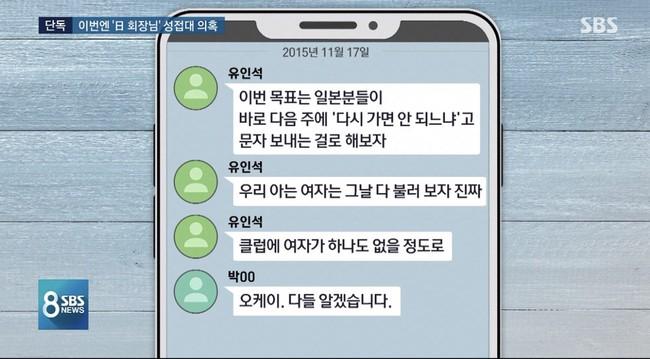 Vừa khẳng định mình vô tội, Seungri đã bị truyền thông Hàn bóc trần thủ đoạn dùng gái mại dâm tiếp đãi nhà đầu tư Nhật Bản - Ảnh 4.