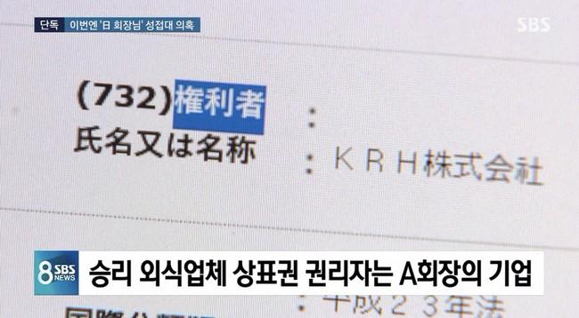 Vừa khẳng định mình vô tội, Seungri đã bị truyền thông Hàn bóc trần thủ đoạn dùng gái mại dâm tiếp đãi nhà đầu tư Nhật Bản - Ảnh 10.