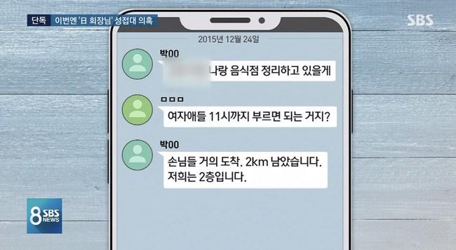 Vừa khẳng định mình vô tội, Seungri đã bị truyền thông Hàn bóc trần thủ đoạn dùng gái mại dâm tiếp đãi nhà đầu tư Nhật Bản - Ảnh 6.